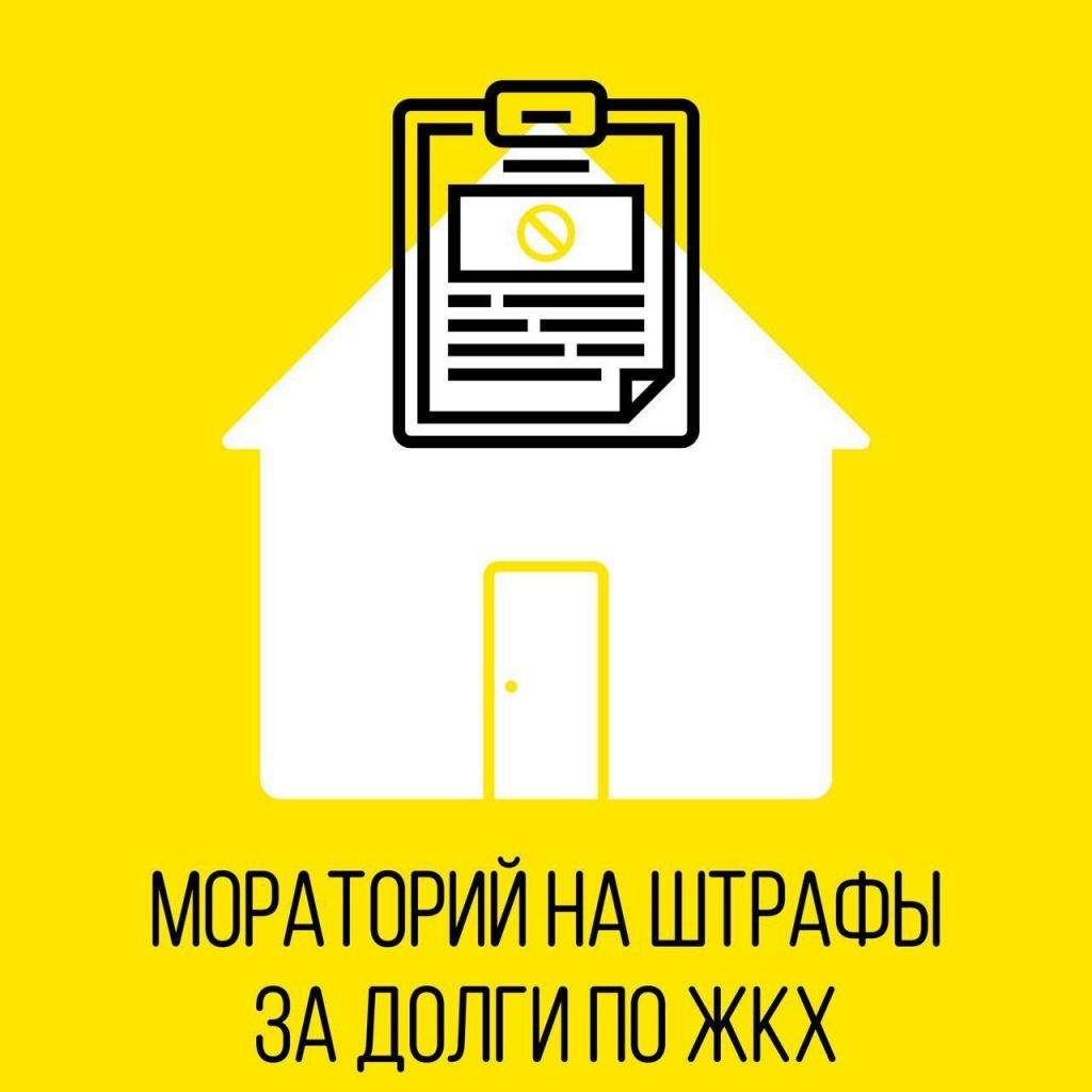 Правительство России отменит штрафные санкции за неоплату услуг ЖКХ